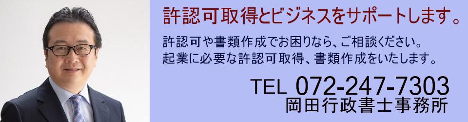 不動産と建築ビジネスに詳しい行政書士の許認可サポート/大阪府堺市